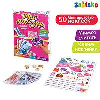 Игровой набор «Мой магазин», деньги с наклейками
