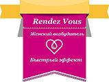 Сильный женский возбудитель Рандеву Rendez Vous для утех, фото 6