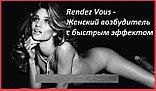 Сильный женский возбудитель Рандеву Rendez Vous для утех, фото 8
