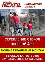 Укрепление стекол пленкой 4мил + работа
