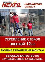 Укрепление стекол пленкой 12мил + работа