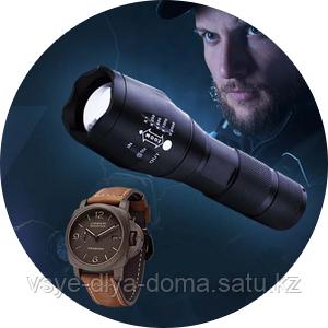 Атомный луч тактический фонарь + часы Luminor Marina в подарок