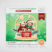 Набор для создания новогоднего украшения «Медвежата», 15 х 15 см