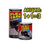 Flex Tape супер стойкая водонепроницаемая лента