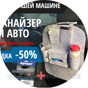 Органайзер для авто и антидождь Aquapel в подарок