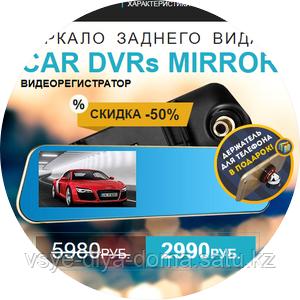 Видеорегистратор Car DVRs Mirror + держатель для телефона Smartmount Car