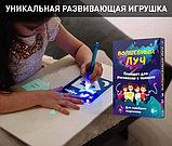 Волшебный луч - детский интерактивный набор для рисования в темноте, фото 2