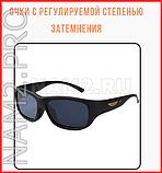 Очки c регулируемой степенью затемнения, фото 4