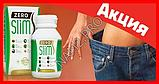 Zero Slim - Капсулы для снижения веса, фото 4