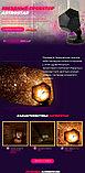 Звездный проектор Astrostar, фото 2