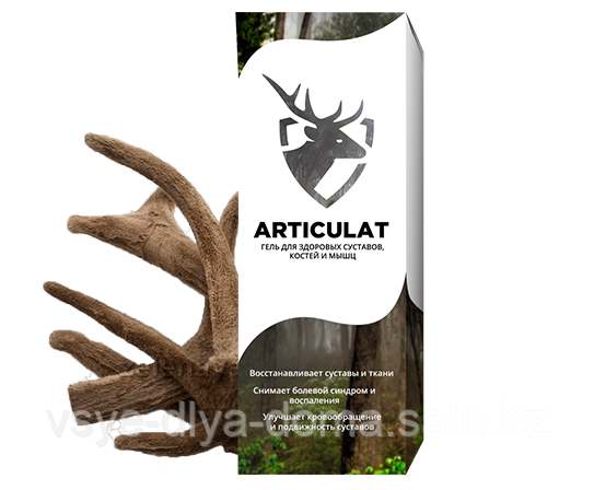 Артикулат - крем для суставов