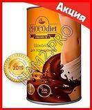 Choco Diet - шоколадная диета, фото 3