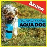 Aqua Dog - Поилка для собак, фото 2