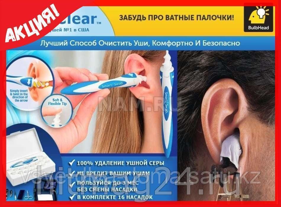 Ear Clear - Очиститель ушей
