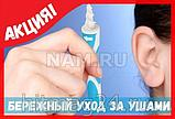Ear Clear - Очиститель ушей, фото 5