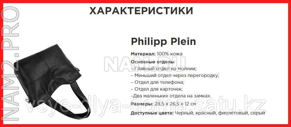 Philipp Plein - женские сумки  из натуральной кожи