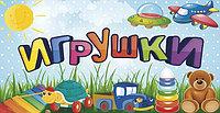 Товары и игрушки для детей
