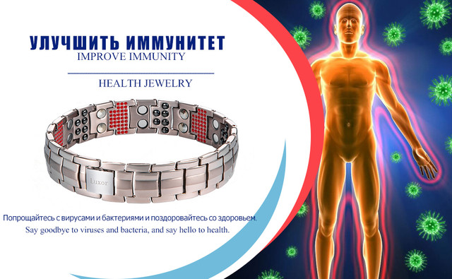 браслет для иммунитета