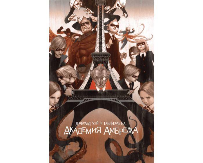 Уэй Дж.: Академия Амбрелла