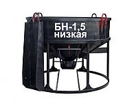 Бадья для бетона Zitrek БН-1.5 (лоток) низкая 021-1012-1