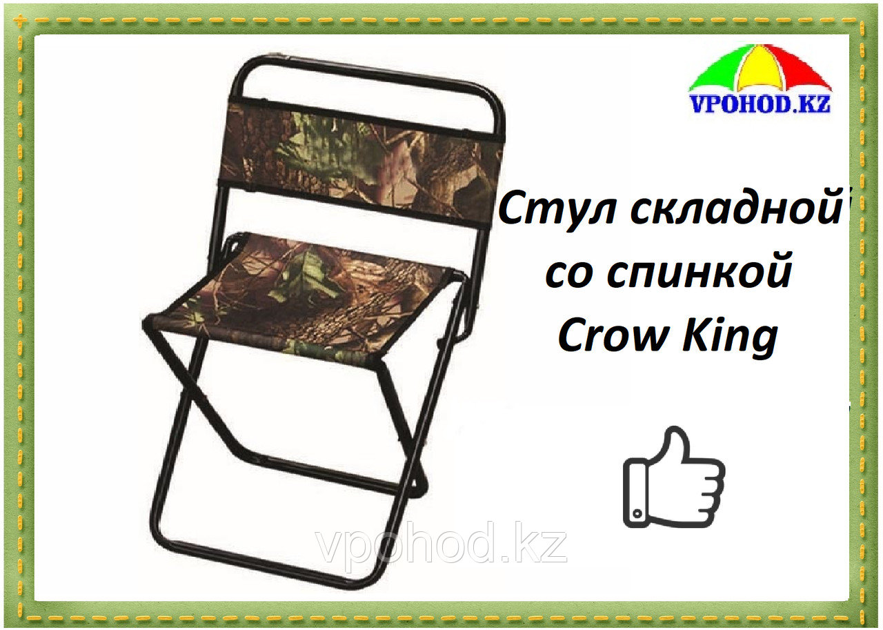 Стул складной со спинкой Crow King