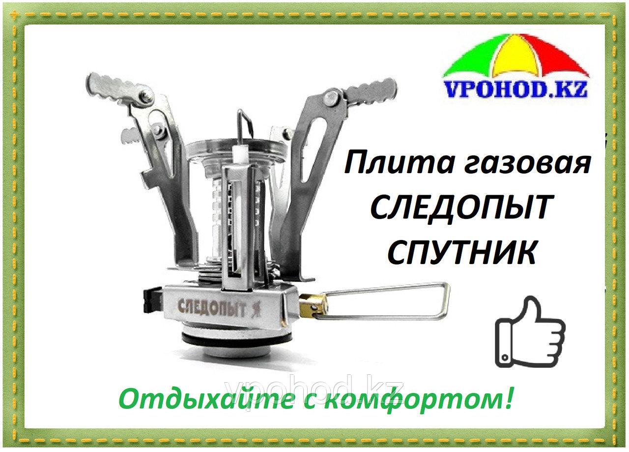 Плита газовая СЛЕДОПЫТ СПУТНИК