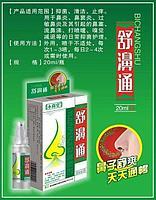 Спрей для носа с лечебными травами от гайморита, синусита, фото 1
