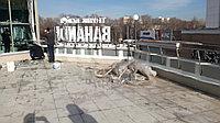Гидроизоляция террасы ТРЦ Променад, Алматы 8