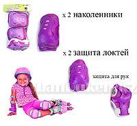 Набор спортивной защиты для детей Maintenance (защита коленей локтей и ладоней) сиреневая
