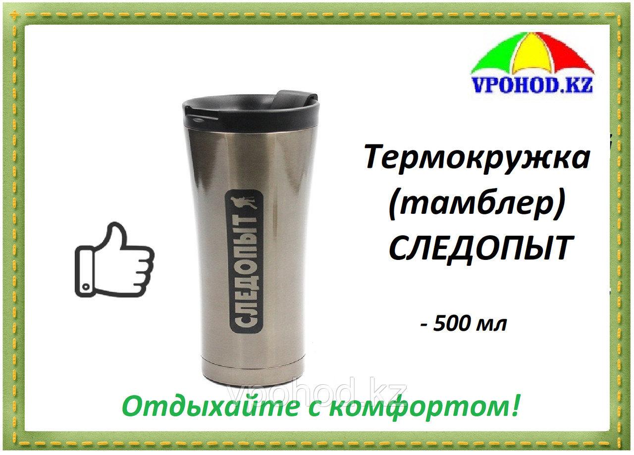 Термокружка (тамблер) СЛЕДОПЫТ
