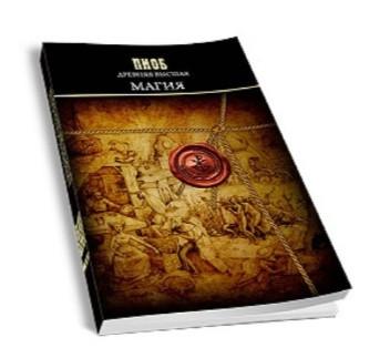 Древняя высшая магия (Книга магии)
