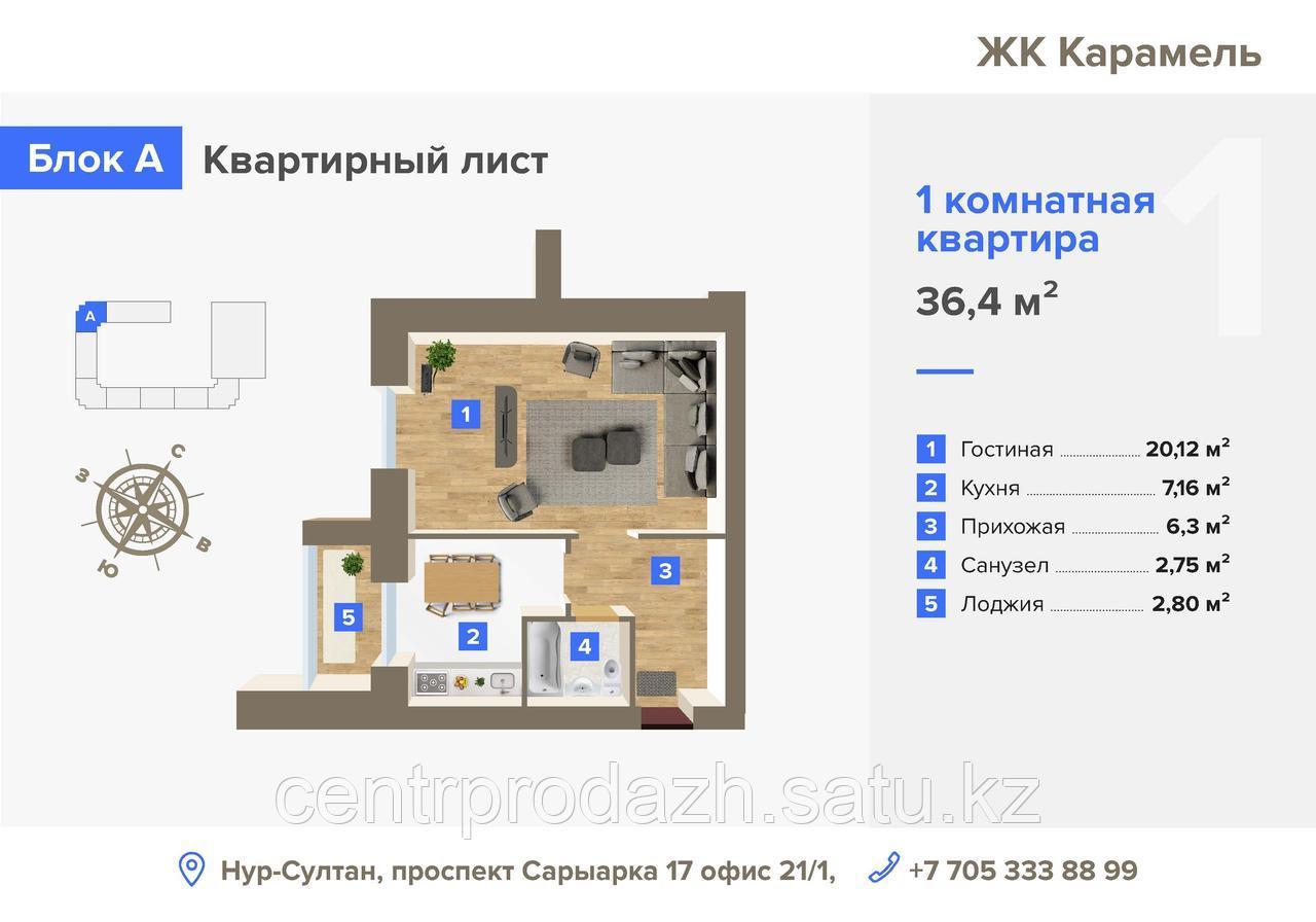 """1 комнатная квартира в ЖК """"Карамель"""" 36.4 м²"""