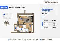 """1 комнатная квартира в ЖК """"Карамель"""" 36.4 м², фото 1"""