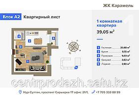 """1 комнатная квартира в ЖК """"Карамель"""" 39.05 м²"""