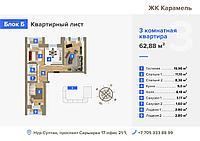 """3 комнатная квартира в ЖК """"Карамель"""" 62.88 м², фото 1"""