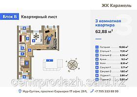 """3 комнатная квартира в ЖК """"Карамель"""" 62.88 м²"""