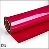 Термо флекс PU  0.61*25M  красный