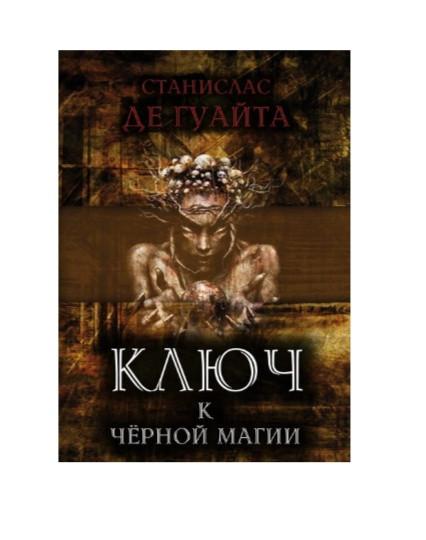 Ключ к черной магии (Книга черной магии)