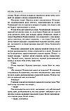 Сапковский А.: Кровь эльфов, фото 8