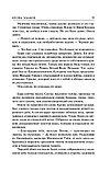 Сапковский А.: Кровь эльфов, фото 10