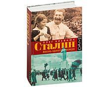 Хлевнюк О. В.: Сталин. Жизнь одного вождя