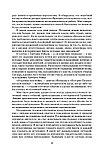 Ширер У.: Взлет и падение Третьего Рейха, фото 7