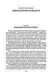 Ширер У.: Взлет и падение Третьего Рейха, фото 9