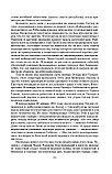 Ширер У.: Взлет и падение Третьего Рейха, фото 10