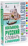 Итальянско-русский визуальный словарь с транскрипцией, фото 2