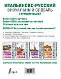 Итальянско-русский визуальный словарь с транскрипцией, фото 3
