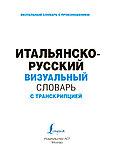 Итальянско-русский визуальный словарь с транскрипцией, фото 4