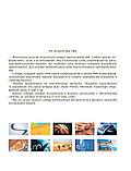 Итальянско-русский визуальный словарь с транскрипцией, фото 6