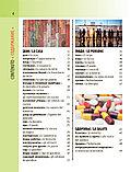 Итальянско-русский визуальный словарь с транскрипцией, фото 7