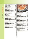 Итальянско-русский визуальный словарь с транскрипцией, фото 9
